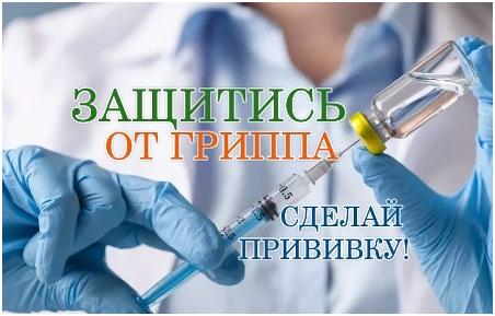 Вакцина гриппа